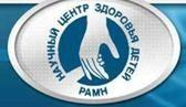 Институт педиатрии научного центра здоровья детей РАМН, Москва